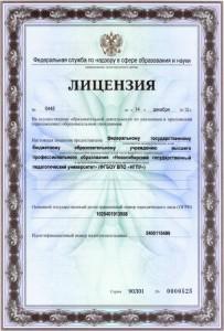 Лицензия 2012 (лицевая сторона)