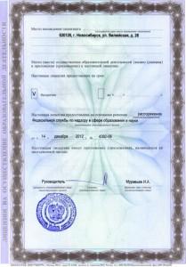 Лицензия 2012 (оборотная сторона)